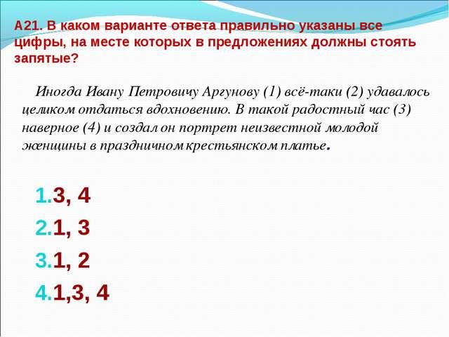 А21. В каком варианте ответа правильно указаны все цифры, на месте которых в...