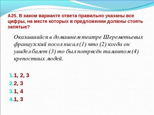 А25. В каком варианте ответа правильно указаны все цифры, на месте которых в...