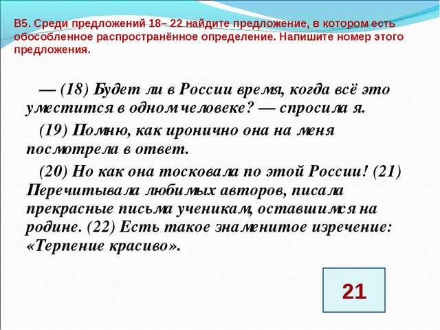 В5. Среди предложений 18– 22 найдите предложение, в котором есть обособленное...