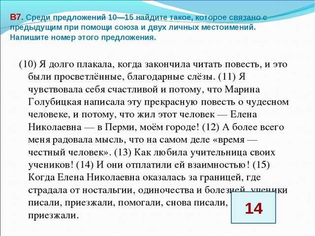 В7. Среди предложений 10—15 найдите такое, которое связано с предыдущим при п...