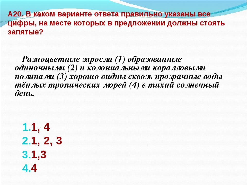 А20. В каком варианте ответа правильно указаны все цифры, на месте которых в...