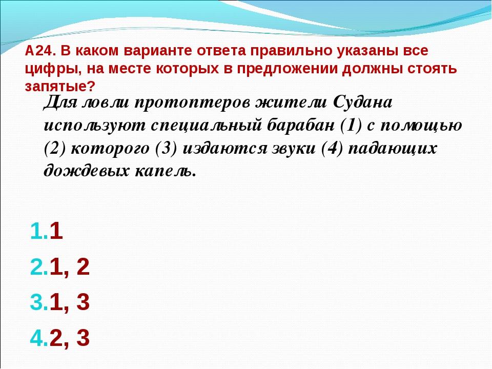 А24. В каком варианте ответа правильно указаны все цифры, на месте которых в...