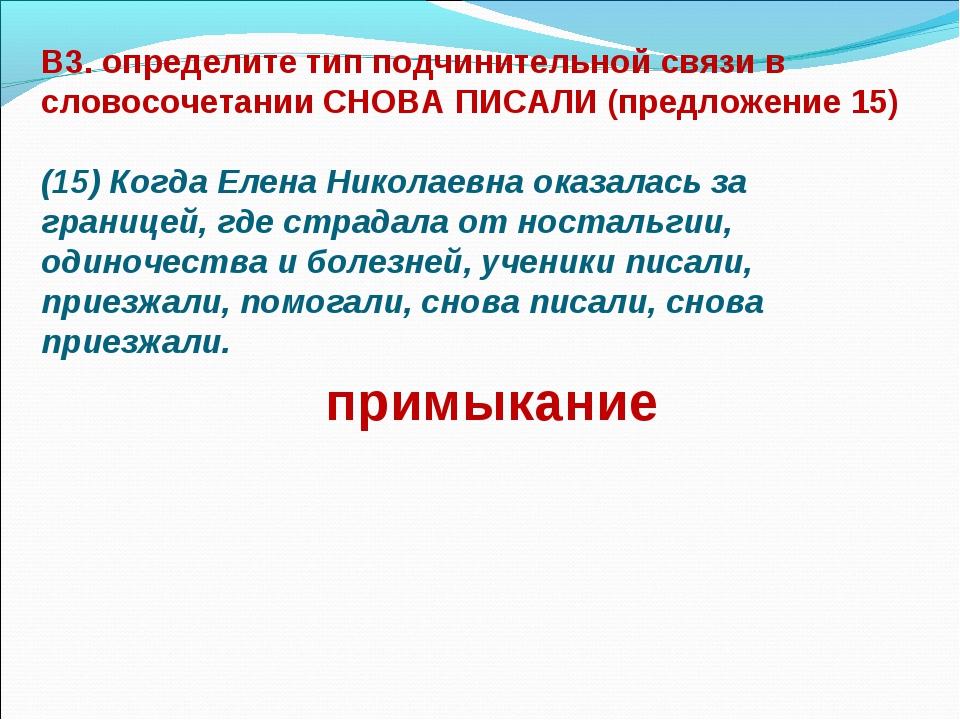 В3. определите тип подчинительной связи в словосочетании СНОВА ПИСАЛИ (предло...