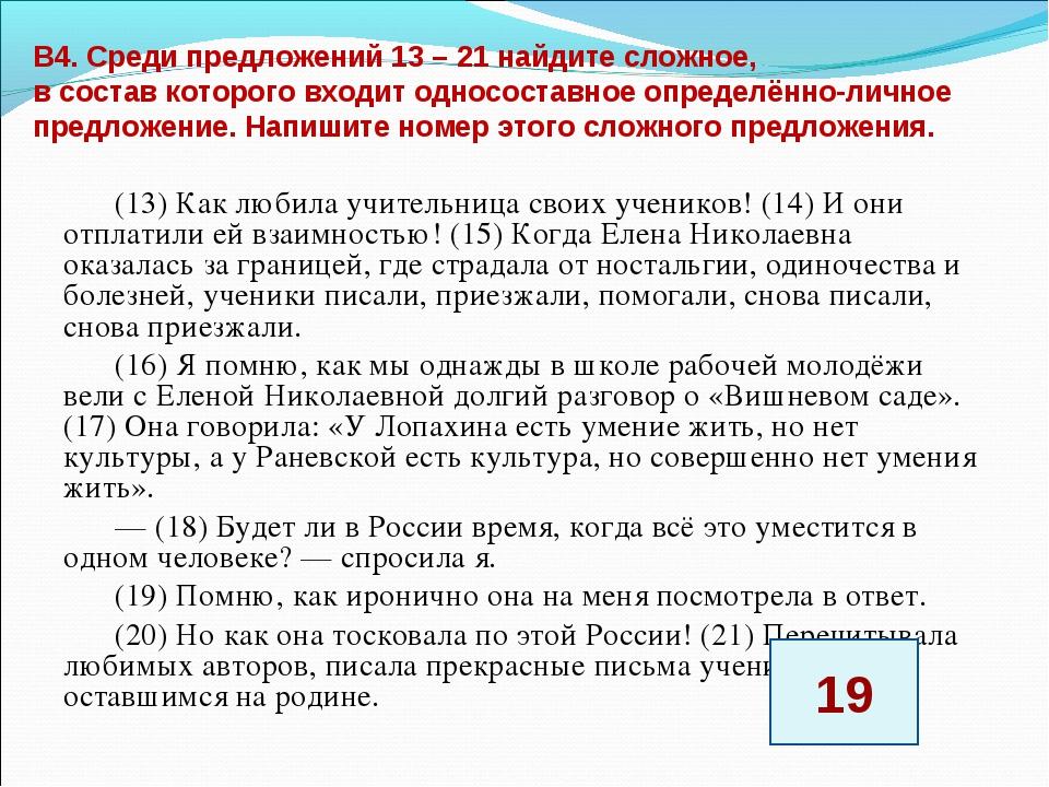 В4. Среди предложений 13 – 21 найдите сложное, в состав которого входит однос...