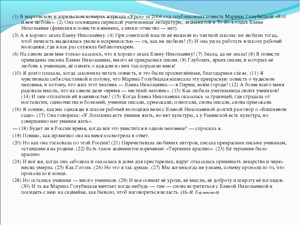 (1) В мартовском и апрельском номерах журнала «Урал» за 2004 год опубликована...