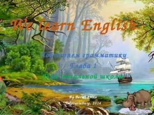 We learn English Повторяем грамматику Глава 1 Для начальной школы By Berlet I