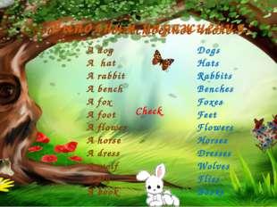 Образуйте множественное число: Выполним упражнения: A dog A hat A rabbit A be