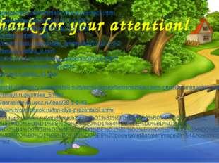 Thank for your attention! http://prezentacii.com/animacii-dlya-prezentaciy.ht