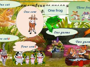 Множественное число имен существительных One gnome Two gnomes One cat Three c