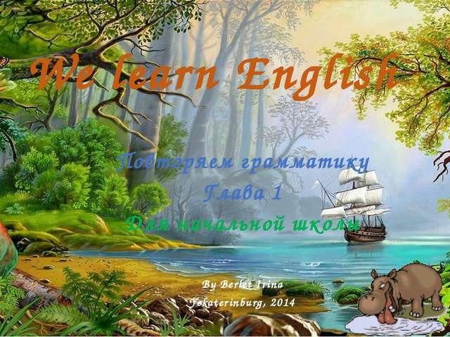 We learn English Повторяем грамматику Глава 1 Для начальной школы By Berlet I...