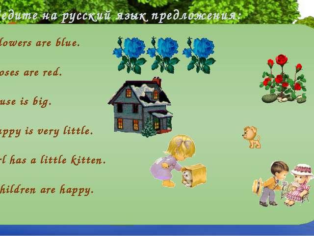 Переведите на русский язык предложения: Выполним упражнения: These flowers ar...