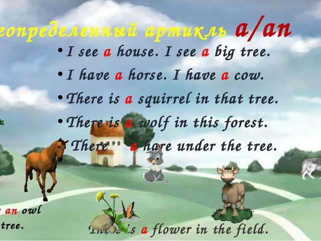 Неопределенный артикль a/an I see a house. I see a big tree. I have a horse....