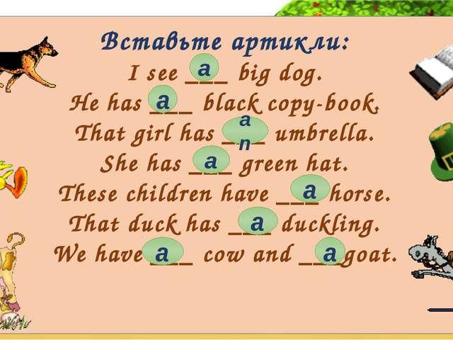 Выполним упражнения: Вставьте артикли: I see ___ big dog. He has ___ black co...