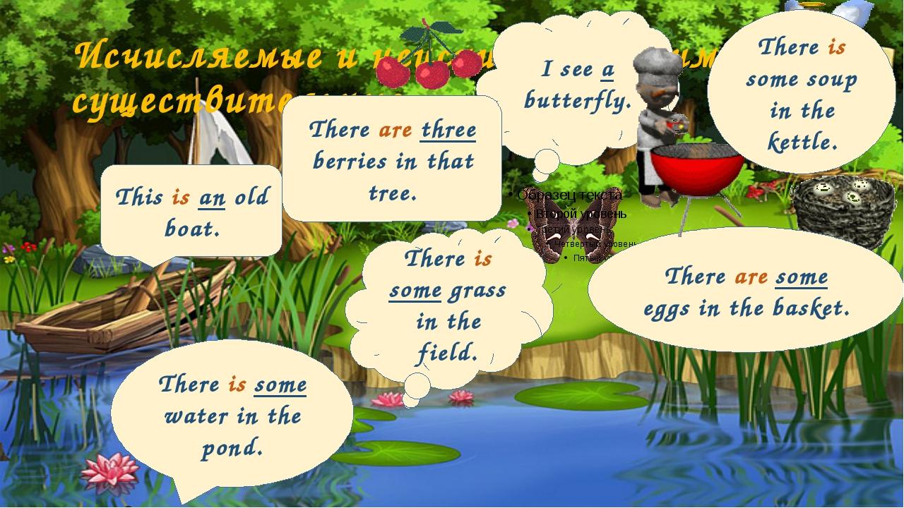 Исчисляемые и неисчисляемые имена существительные I see a butterfly. There is...