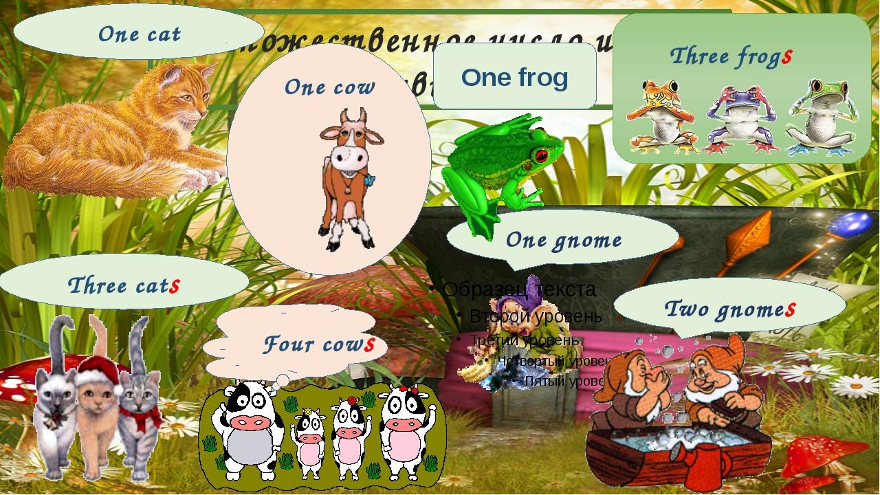 Множественное число имен существительных One gnome Two gnomes One cat Three c...