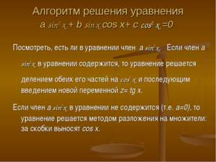 Алгоритм решения уравнения a sin2 x + b sin x cos x+ c cos2 x =0 Посмотреть,