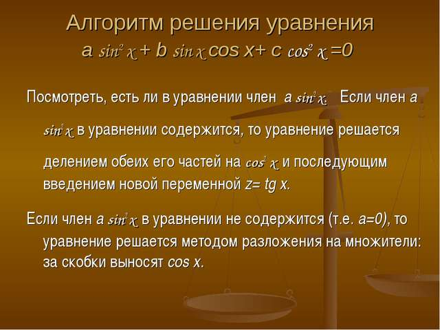 Алгоритм решения уравнения a sin2 x + b sin x cos x+ c cos2 x =0 Посмотреть,...