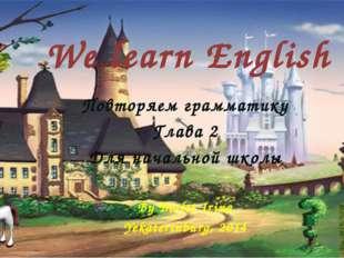We learn English Повторяем грамматику Глава 2 Для начальной школы By Berlet I