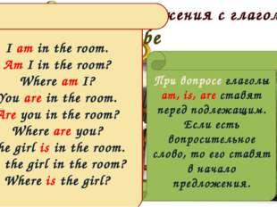 Вопросительные предложения с глаголом to be При вопросе глаголы am, is, are с