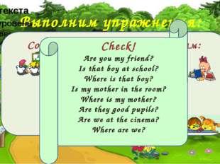 Выполним упражнения: Составь вопросы к предложениям: You are my friend. That