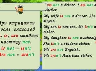 Отрицательные предложения с глаголом to be I am not a driver. I am not a teac