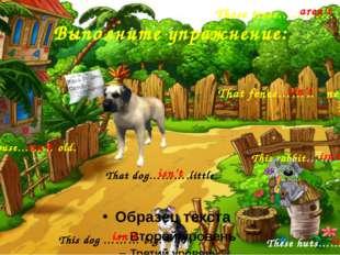 Выполните упражнение: This dog ……… big. That fence…….. new. That dog……….littl