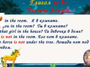 Глагол to be Present Simple am is are I He She It We You They I am in the roo