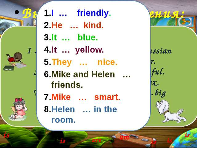 Выполним упражнения: I … a pupil. I … eight. I ….Russian He …my friend. He …...
