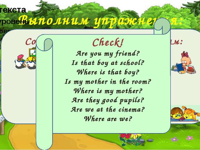 Выполним упражнения: Составь вопросы к предложениям: You are my friend. That...