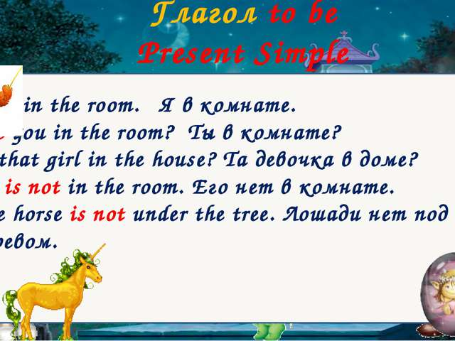 Глагол to be Present Simple am is are I He She It We You They I am in the roo...