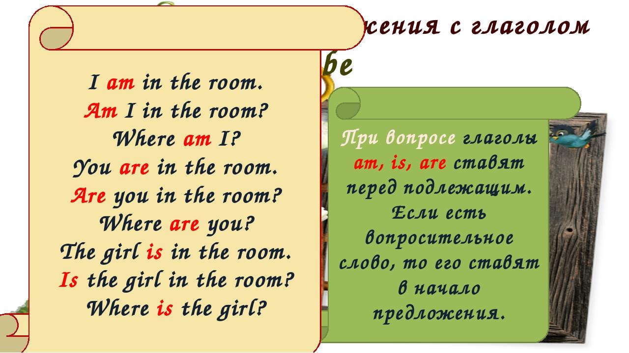 Вопросительные предложения с глаголом to be При вопросе глаголы am, is, are с...