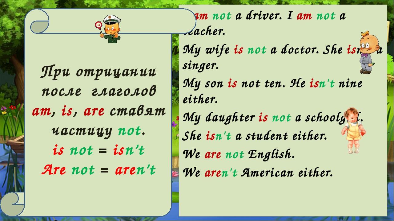 Отрицательные предложения с глаголом to be I am not a driver. I am not a teac...