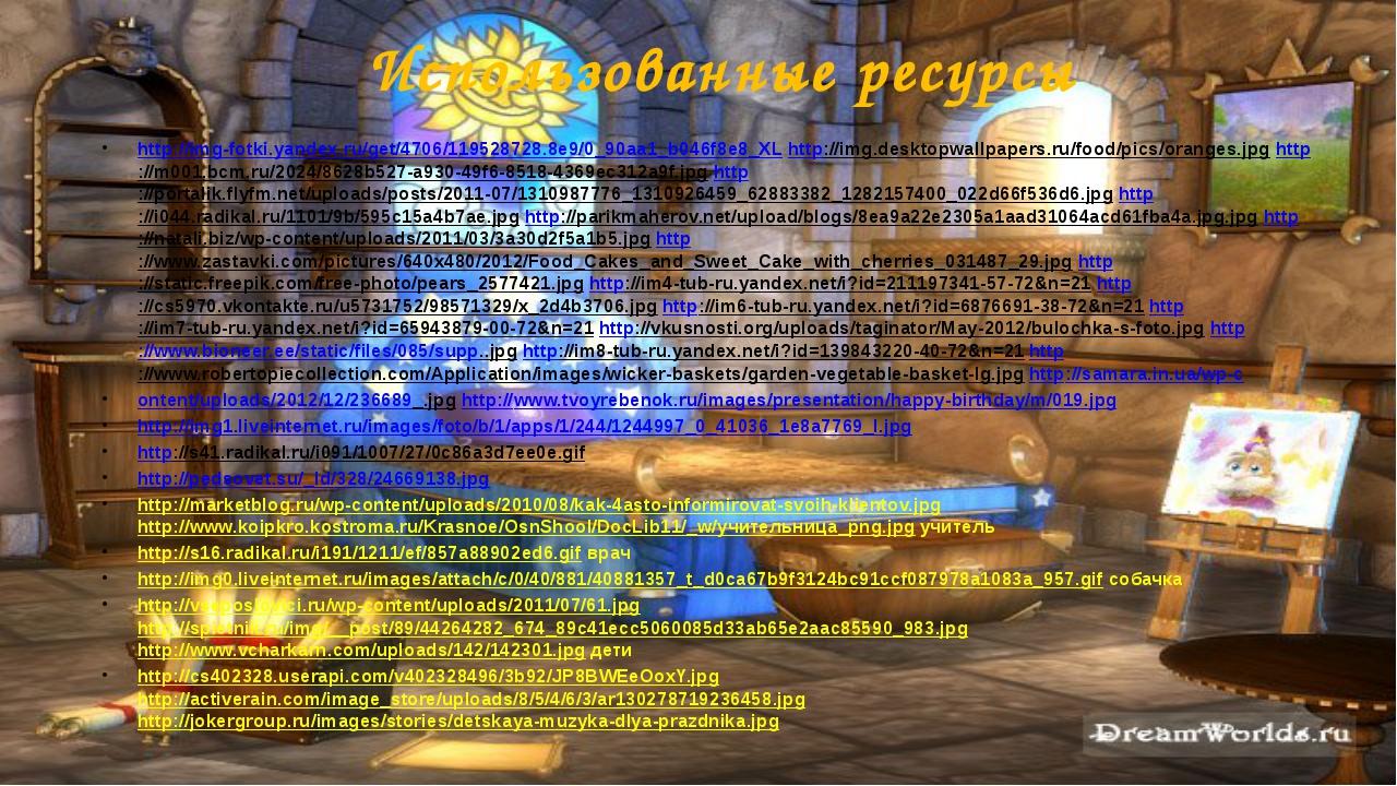 Использованные ресурсы http://img-fotki.yandex.ru/get/4706/119528728.8e9/0_90...