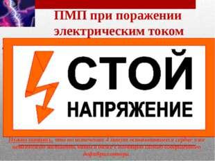 ПМП при поражении электрическим током Нужно помнить,что по истечении 4 минут
