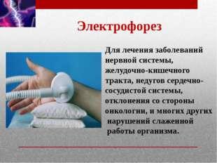 Электрофорез Для лечения заболеваний нервной системы, желудочно-кишечного тра