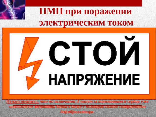 ПМП при поражении электрическим током Нужно помнить,что по истечении 4 минут...