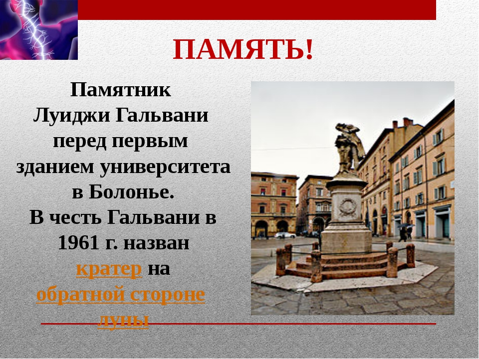 ПАМЯТЬ! Памятник Луиджи Гальвани перед первым зданием университета в Болонье....