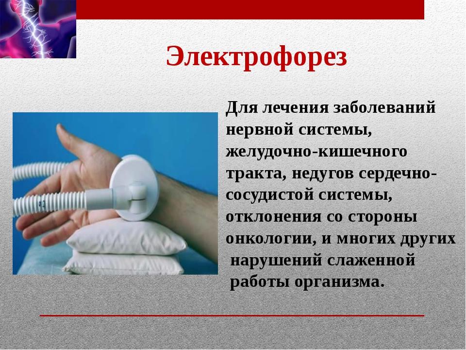 Электрофорез Для лечения заболеваний нервной системы, желудочно-кишечного тра...
