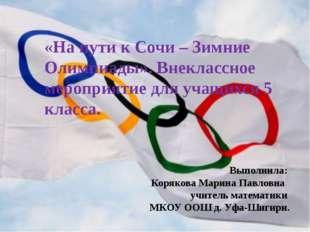 «На пути к Сочи – Зимние Олимпиады». Внеклассное мероприятие для учащихся 5 к