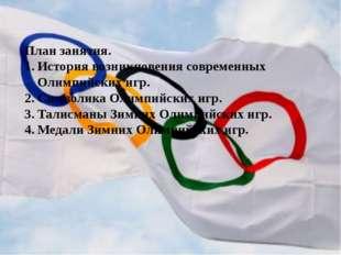 План занятия. История возникновения современных Олимпийских игр. Символика Ол