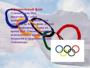 Официальный флаг Олимпийских Игр представляет собой изображение олимпийского