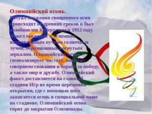 Олимпийский огонь. Ритуал зажжения священного огня происходит от древних гре