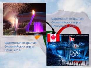 Церемония открытия Олимпийских игр в Сочи 2014. Церемония открытия Олимпийски