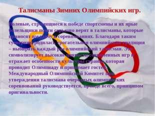 Талисманы Зимних Олимпийских игр. Волевые, стремящиеся к победе спортсмены и