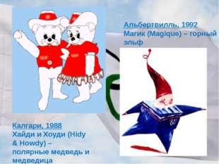 Калгари, 1988 Хайди и Хоуди (Hidy & Howdy) – полярные медведь и медведица Аль