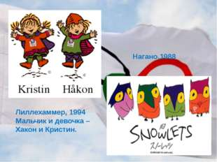 Лиллехаммер, 1994 Мальчик и девочка – Хакон и Кристин. Нагано,1988