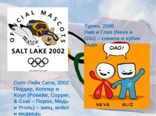 Турин, 2006 Нив и Глиз (Neve и Gliz) – снежок и кубик льда Солт-Лейк Сити, 20