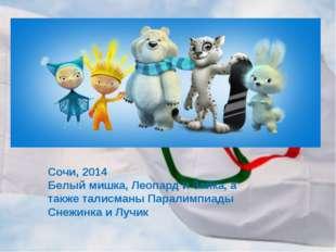 Сочи, 2014 Белый мишка, Леопард и Зайка, а также талисманы Паралимпиады Снежи