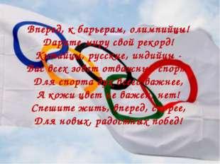 Вперед, к барьерам, олимпийцы! Дарите миру свой рекорд! Китайцы, русские, инд