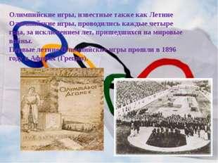 Олимпийские игры, известные также как Летние Олимпийские игры, проводились ка